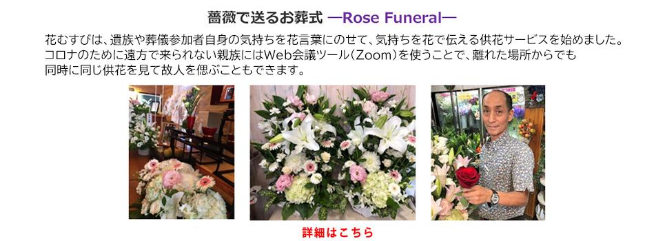 Rosefuneral