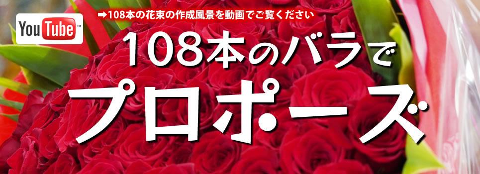108本のバラでプロポーズブーケ